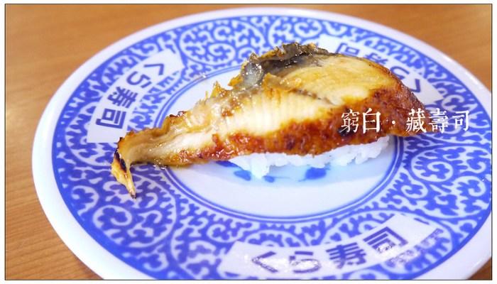 藏壽司 26