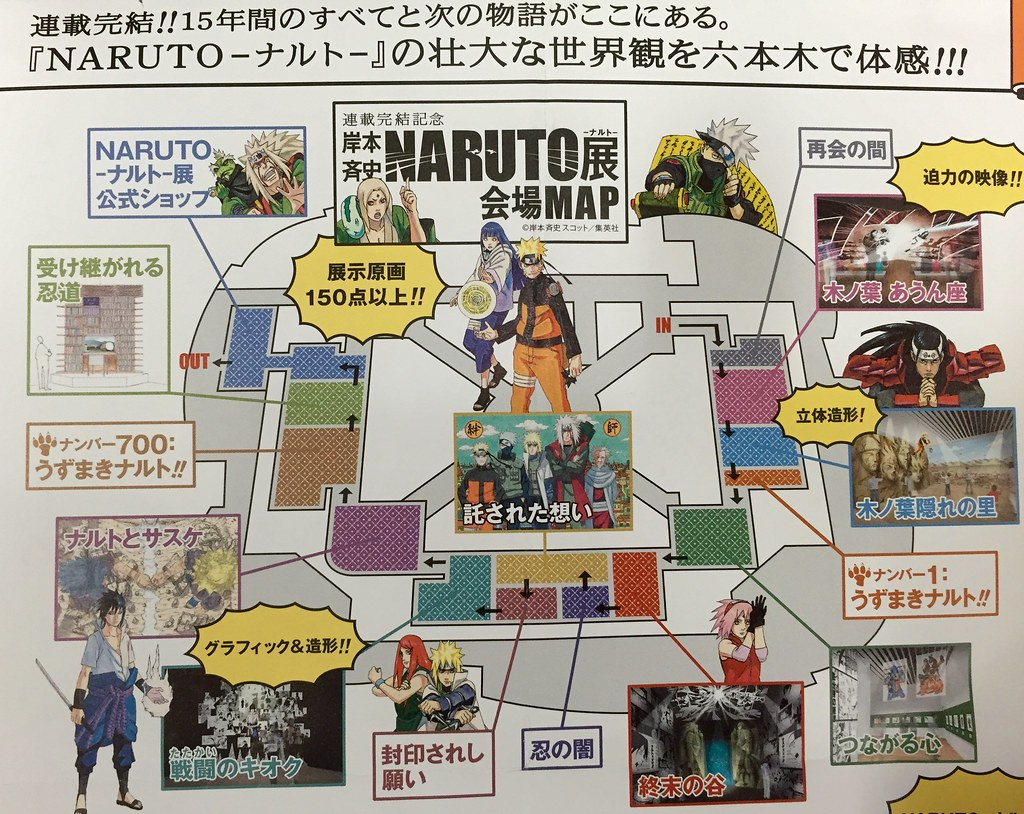 Layout for the Naruto Art Exhibition