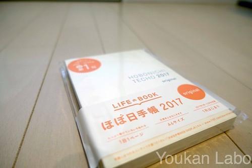 ほぼ日手帳201708
