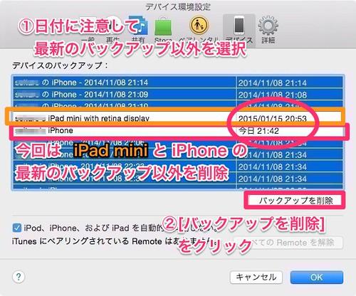 iphone-backup-delete-06