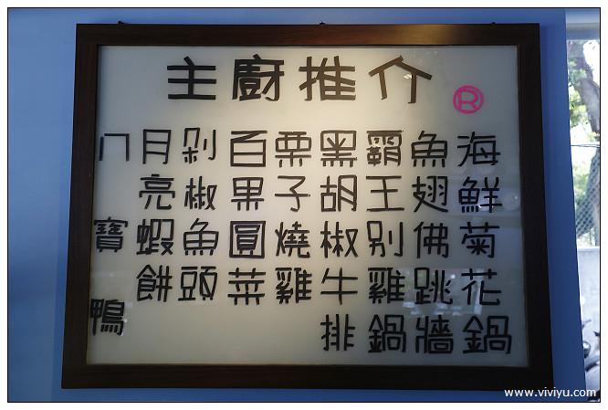 中山國小,南京東路站,台北,台菜,捷運,海鮮餐廳,熱炒,美食,食寨 @VIVIYU小世界