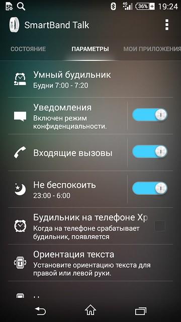 Screenshot_2015-02-11-19-24-47