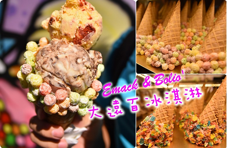 Emack & Bolio's台中大遠百冰淇淋22