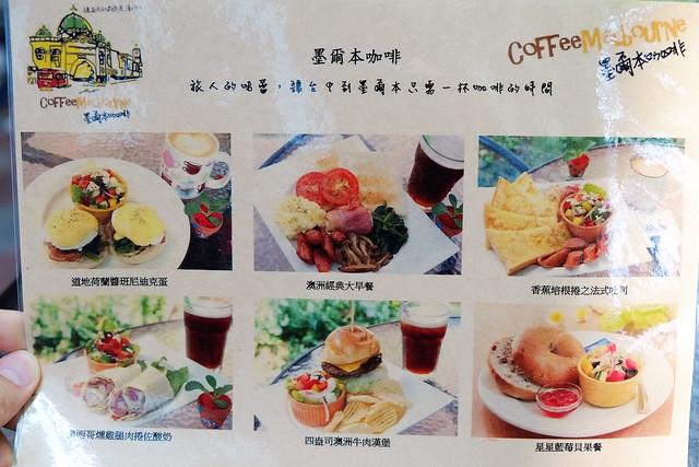 台中墨爾本咖啡 (9)