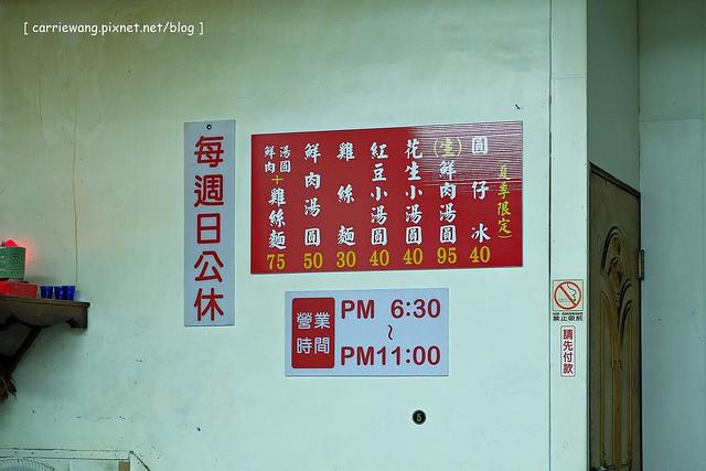 15354843733 a7c2b68639 z - 【台中西區】湯圓之家。台中超人氣宵夜美食