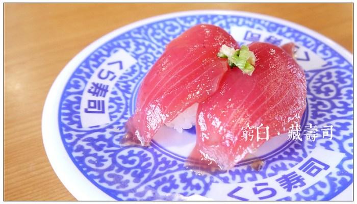 藏壽司 24
