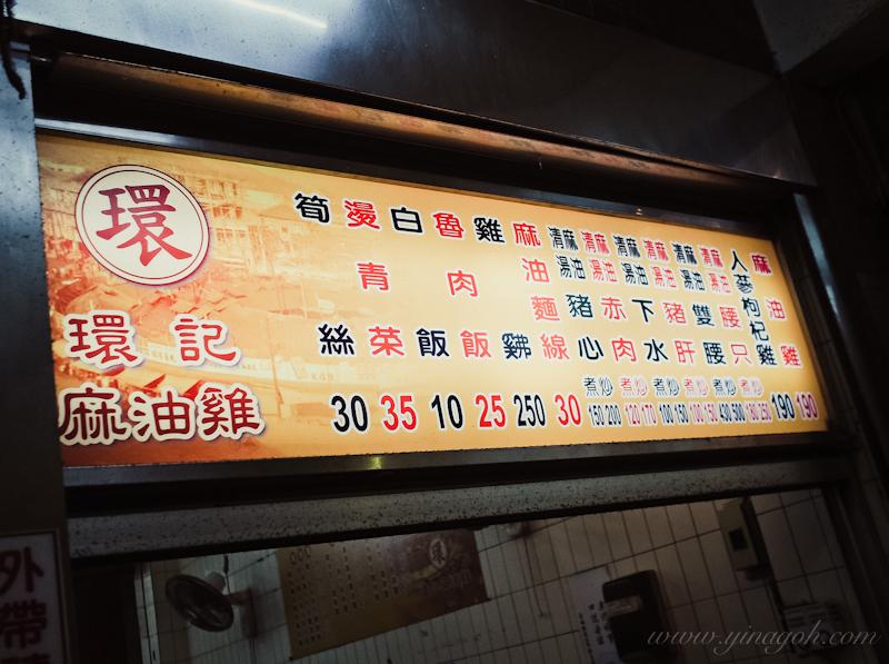 Ningxia-Night-Market-Taiwan-2