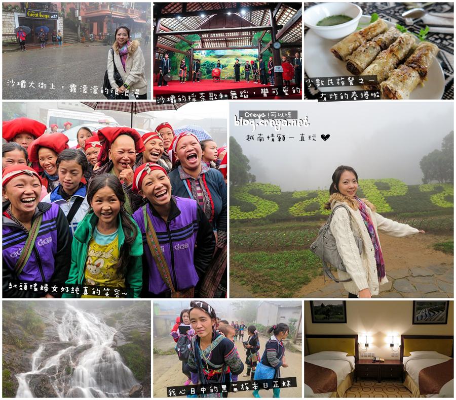 2014.12.14| 越南情願一直玩| 山頭海角,九天玩遍北越最美景點的行程總覽(沙壩、陸龍灣、河內、下龍灣)12.jpg