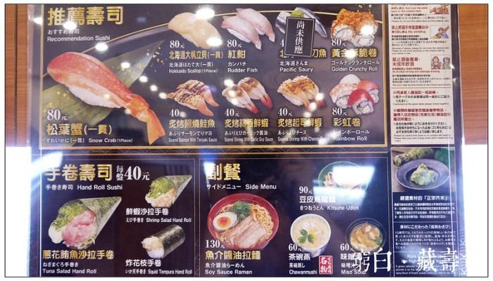 藏壽司 35