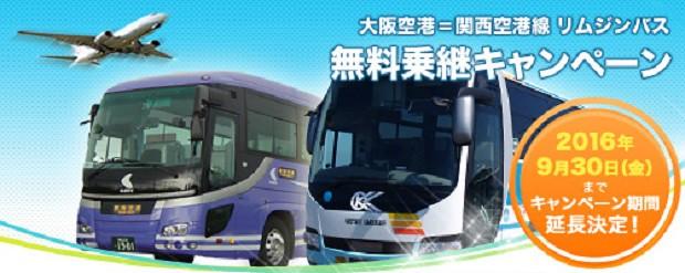 160724 伊丹ー関空無料乗り継ぎバス