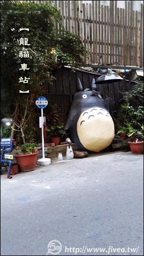 台中龍貓車站