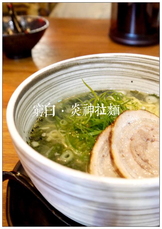 札幌炎神拉麵 12
