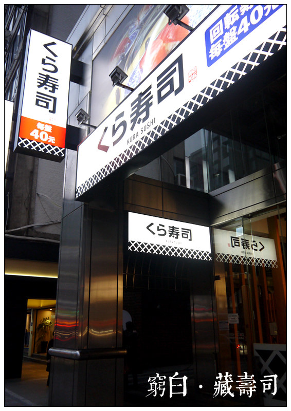 藏壽司 02