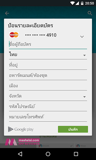 WeCard by True