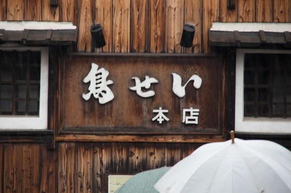伏見酒蔵巡り-147.jpg