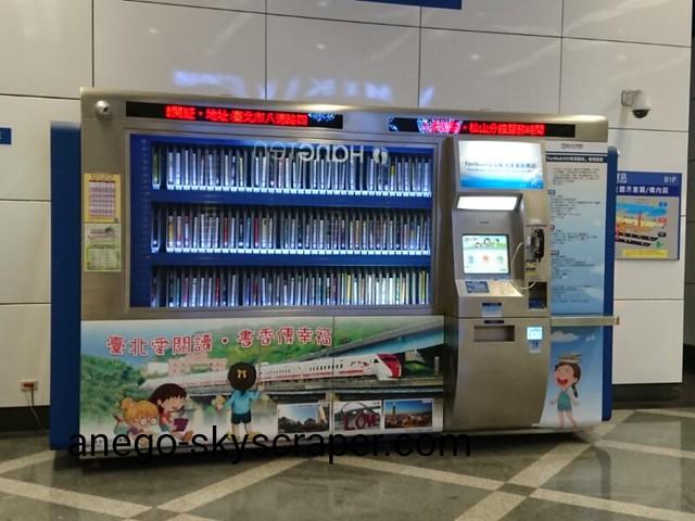 松山駅の図書館