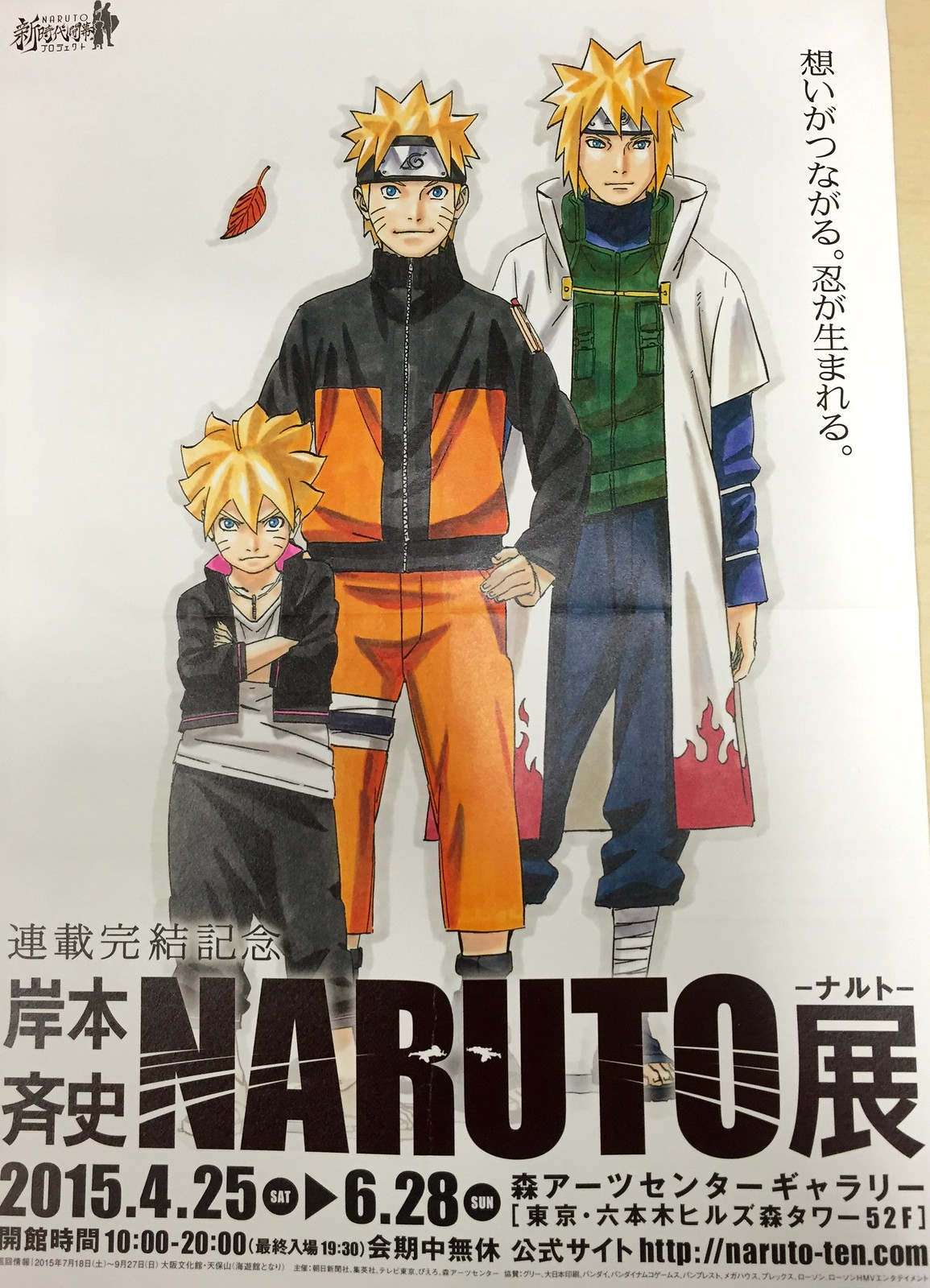 NARUTO EXHIBITION AT ROPPONGI HILLS