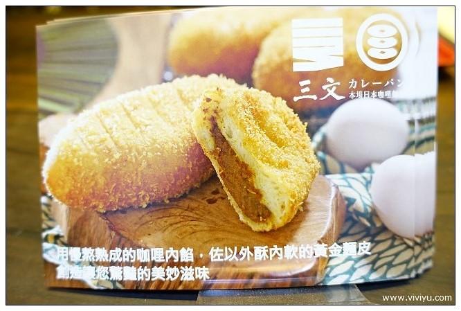[台北.美食]三文本場日本咖哩麵包~熱熱的吃外酥內軟 @VIVIYU小世界