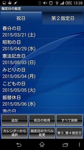 Screenshot_2015-03-01-13-28-53