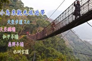 桃園復興|小烏來旅遊攻略(天空繩橋、天空步道2.0、和平吊橋、義興吊橋)
