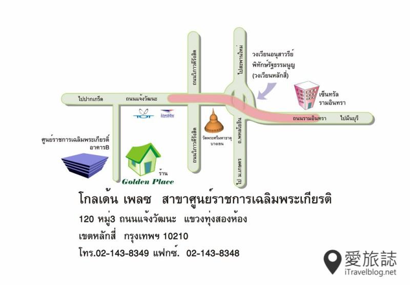 《曼谷购物商场》Golden Place国王商店:皇家计划农产品超市