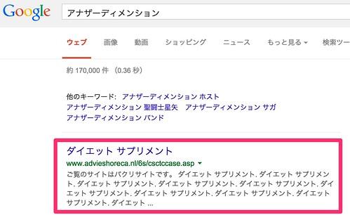 アナザーディメンション_-_Google_検索