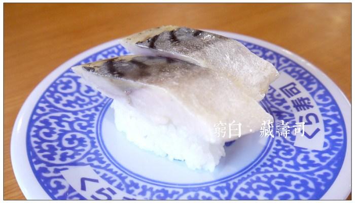 藏壽司 33