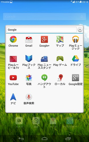 Screenshot_2015-04-03-23-14-40