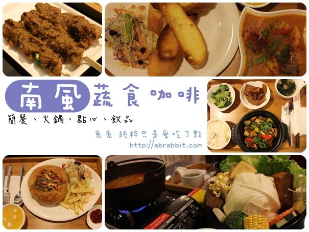 [臺中]南風蔬食咖啡-健康蔬食超美味@北區 北平路 - 純粹