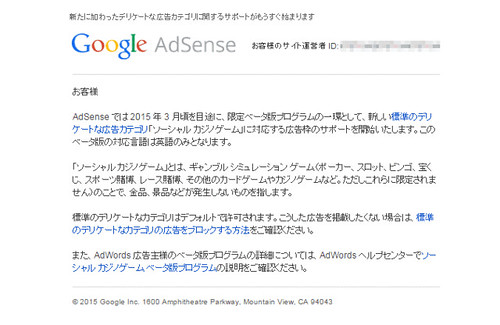 Google さんからのデリケートなメッセージ