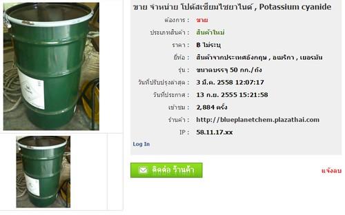 ซื้อโพแทสเซียมไซยาไนด์ออนไลน์