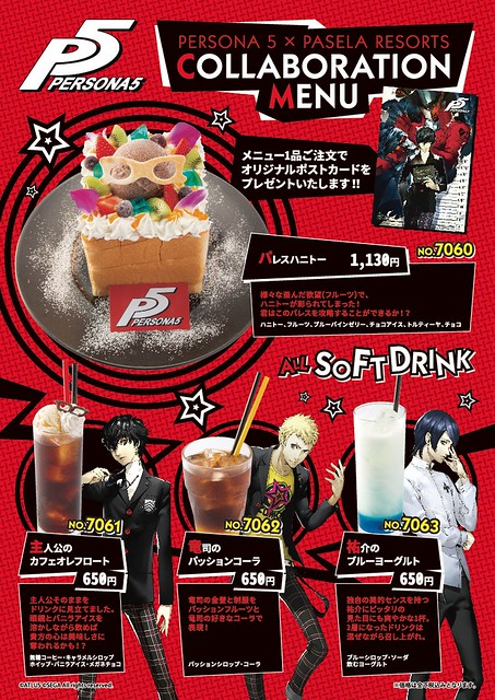 persona5-cafe_161011 (3)
