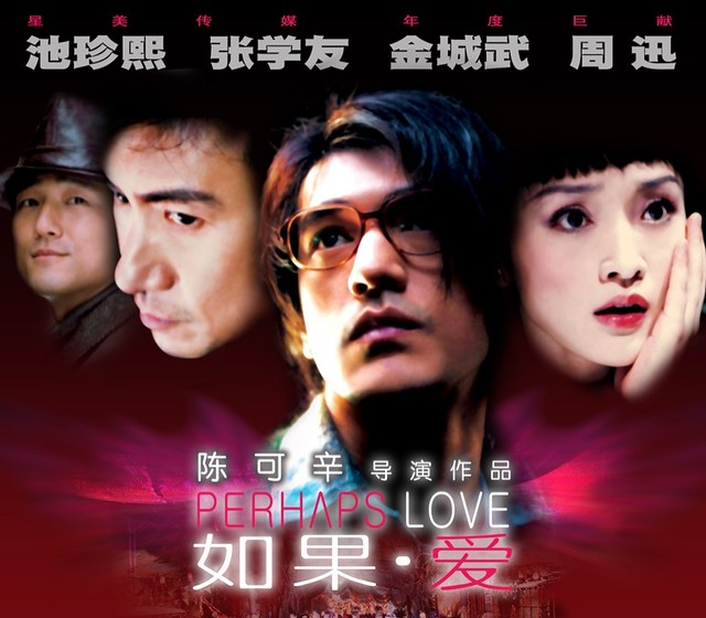 Perhaps Love poster 03