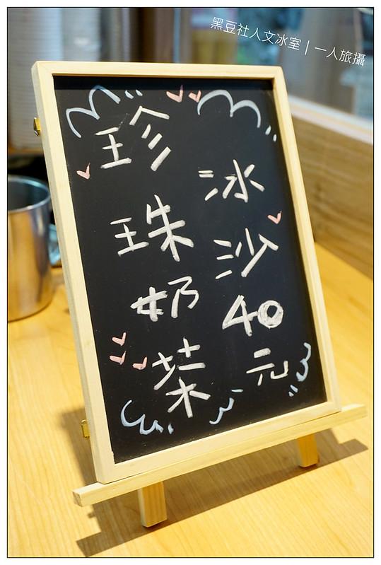 黑豆社人文冰室 08