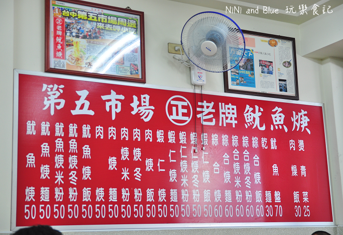 第五市場魷魚羹DSC_2457