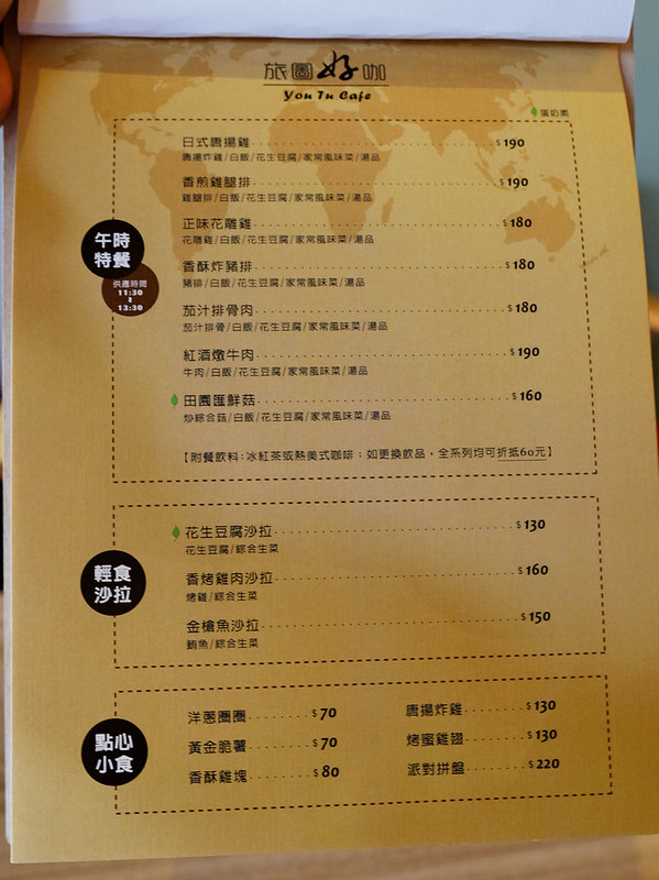 27960542383 5a78bd5024 c - 旅圖好咖You Tu Cafe-盤餐巧巴達午時特餐沙拉點心.還有漂亮的微舒打系列飲品.世紀小吃對面