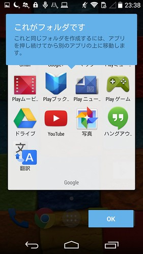 Screenshot_2014-11-20-23-38-41