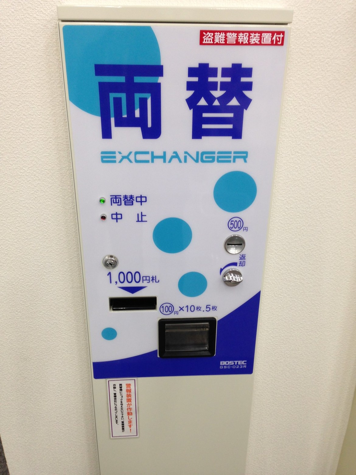 A coin laundry in Japan with a coin dispenser. Require change? No problem