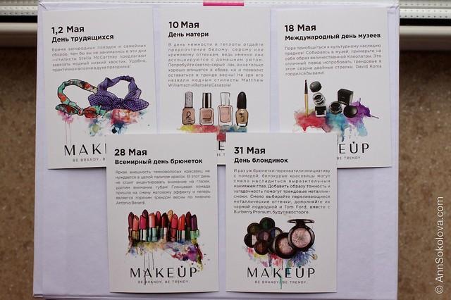 08 Makeup Beauty Box May 2015