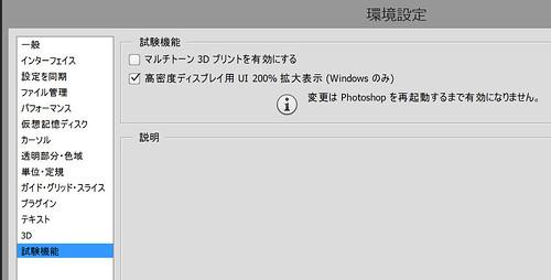 photoshop環境設定
