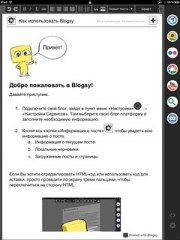 Russian Guide Post