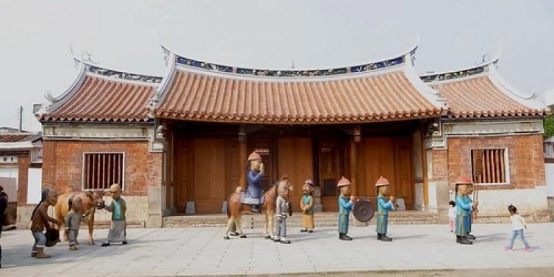 高雄鳳山的「鳳儀書院」:跳脫歷史,有一點俏皮感(10.7ys)