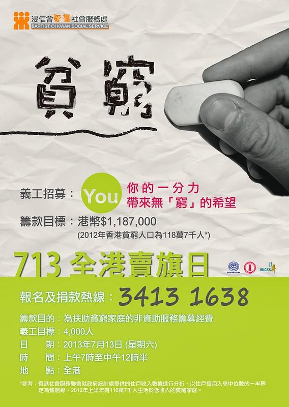 浸信會愛羣社會服務處 紅磡黃埔區賣旗日2013