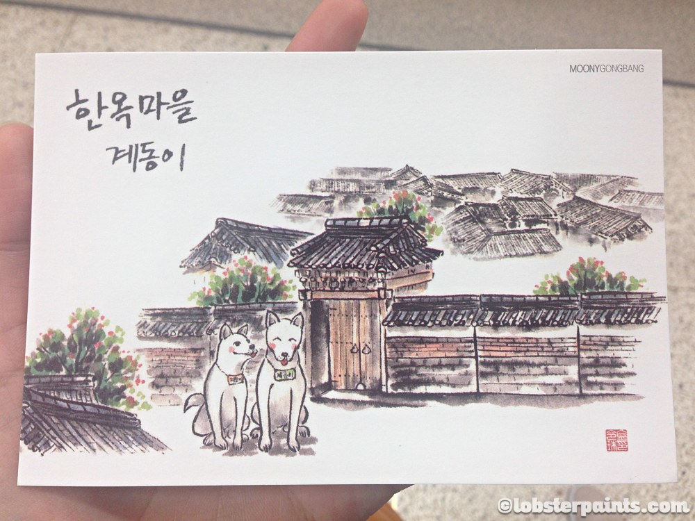 Hanok Village Postcard 한옥마을   Seoul, South Korea