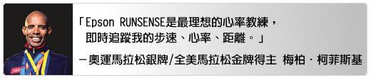2015.05.04| 跑腿小妞| EPSON RUNSENSE SF-810 穿戴式運動手錶正宗開箱文 02.jpg