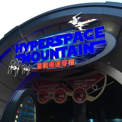 ハイパースペースマウンテンに乗った!想像の100倍くらいすごかったわ…。こんなことが可能なのか。イマジニアの底力を見た。