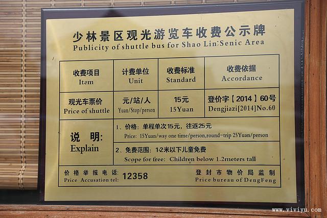 中國,少林寺,河南,鄭州 @VIVIYU小世界