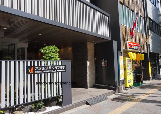 ホテル法華クラブ 浅草