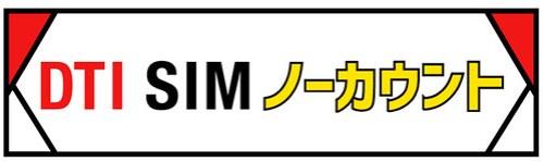 DTI-SIM-2016-07-20