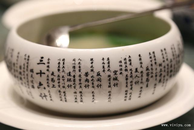 [中國.河南]洛陽水席.洛陽三絕之一~武則天時期宮廷宴席 @VIVIYU小世界